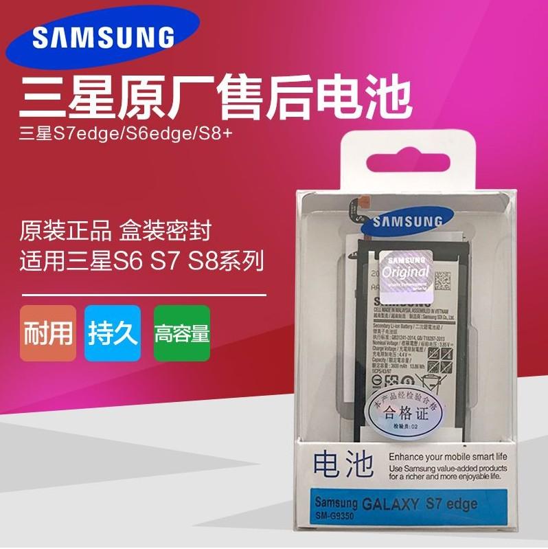 三星GalaxyS6edge+原装电板G9200G9250G9280手机曲屏正品电池