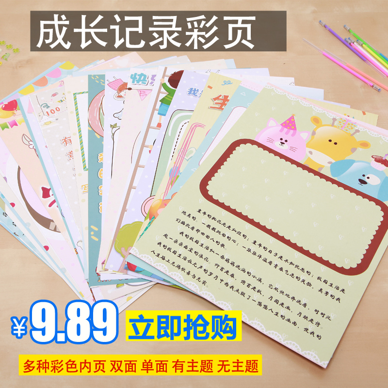 usd 3 93 a4 primary school student growth memorial book rh chinahao com Kindergarten Classroom Elementary Students