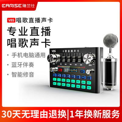 V8 sound card set mo...