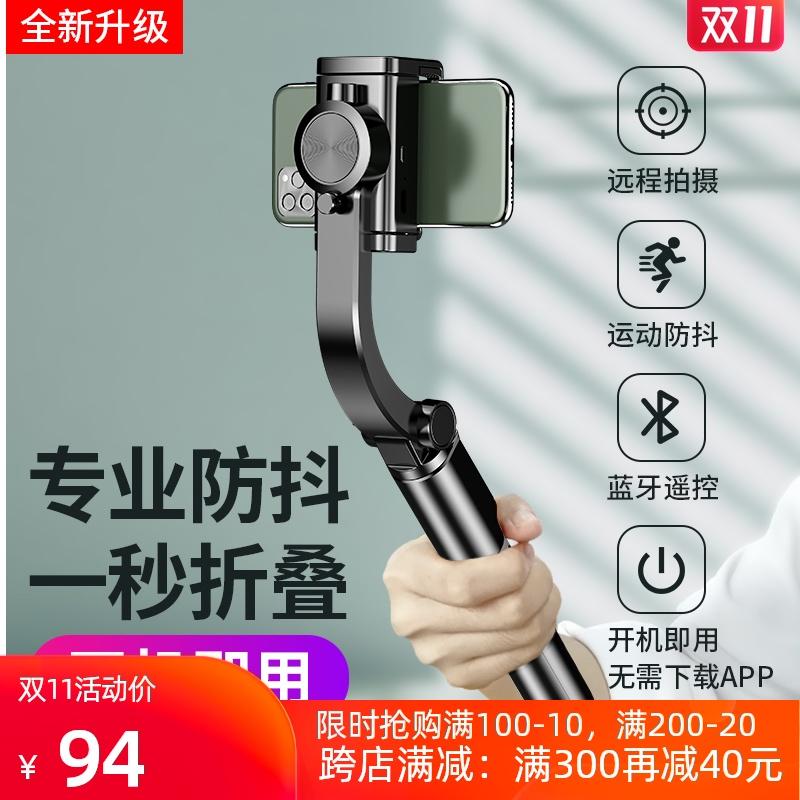 手机稳定器手持云台防抖自拍杆支架相机拍摄辅助神器vlog网红直播录像录影视频拍照器适用于小米华为