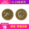 【Equal value exchange】China's 90th anniversary of the founding of China's circulation commemorative coins 10 yuan two-color copper alloy