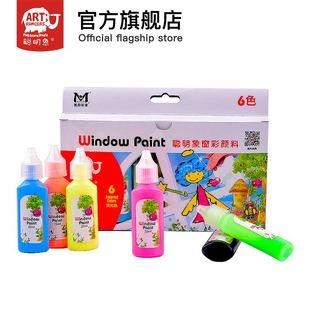 【第二件1元】儿童diy立体胶画1盒6色