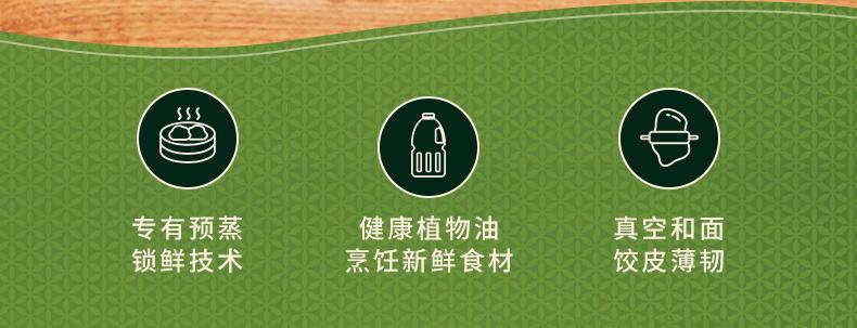 必品阁 王饺子 韩式速冻水饺组合 490g*6袋 图3