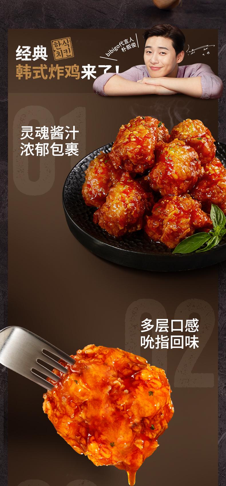 韩国希杰旗下 必品阁bibigo 韩式微波炸鸡 200g*5盒 图2