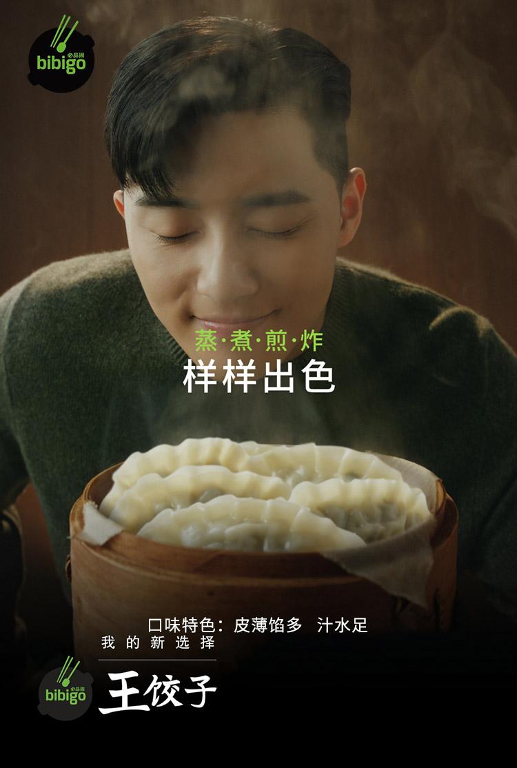 必品阁 王饺子 速冻水饺组合 490g*6袋 图2