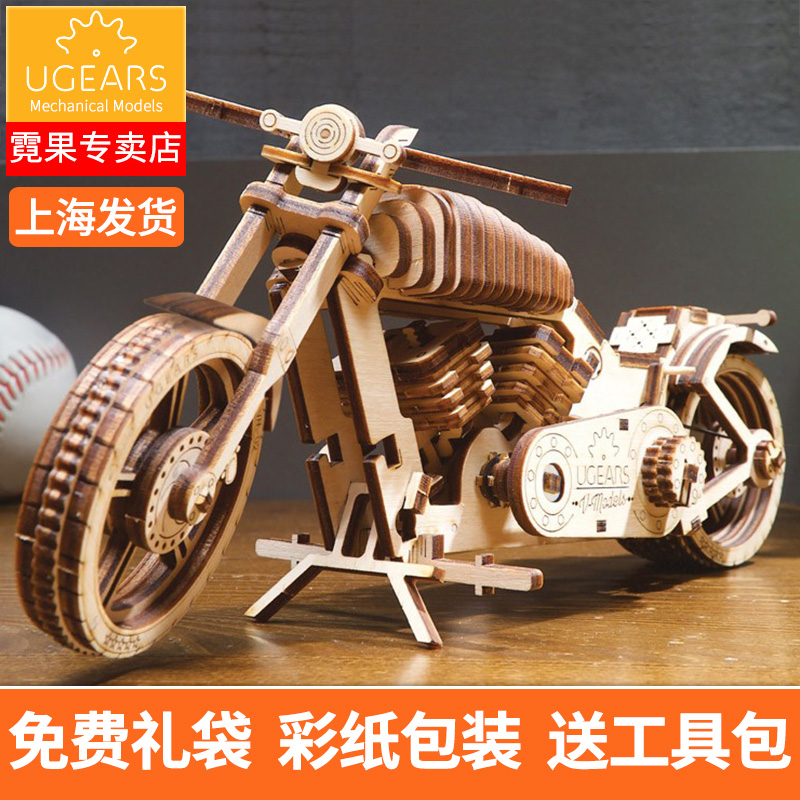 Locomotive Ukrainian UGOARS wooden mechanical transmission model 3D parent-child assembly toy Harley heavy-duty locomotive
