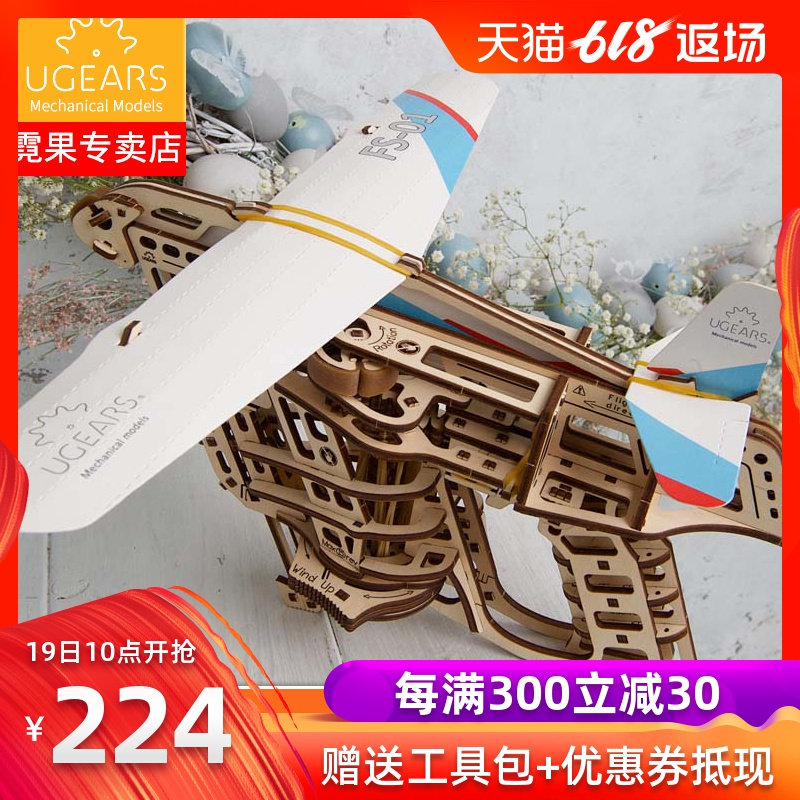 Ukraine UGEARS flying starter wooden mechanical transmission model 3D puzzle shaking tone ins gift boys