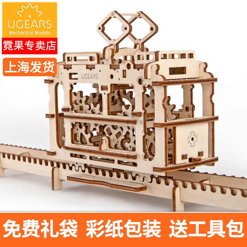 Ukraine Ugears wooden Assembly mechanical transmission model movable adult toys tramcar birthday gift