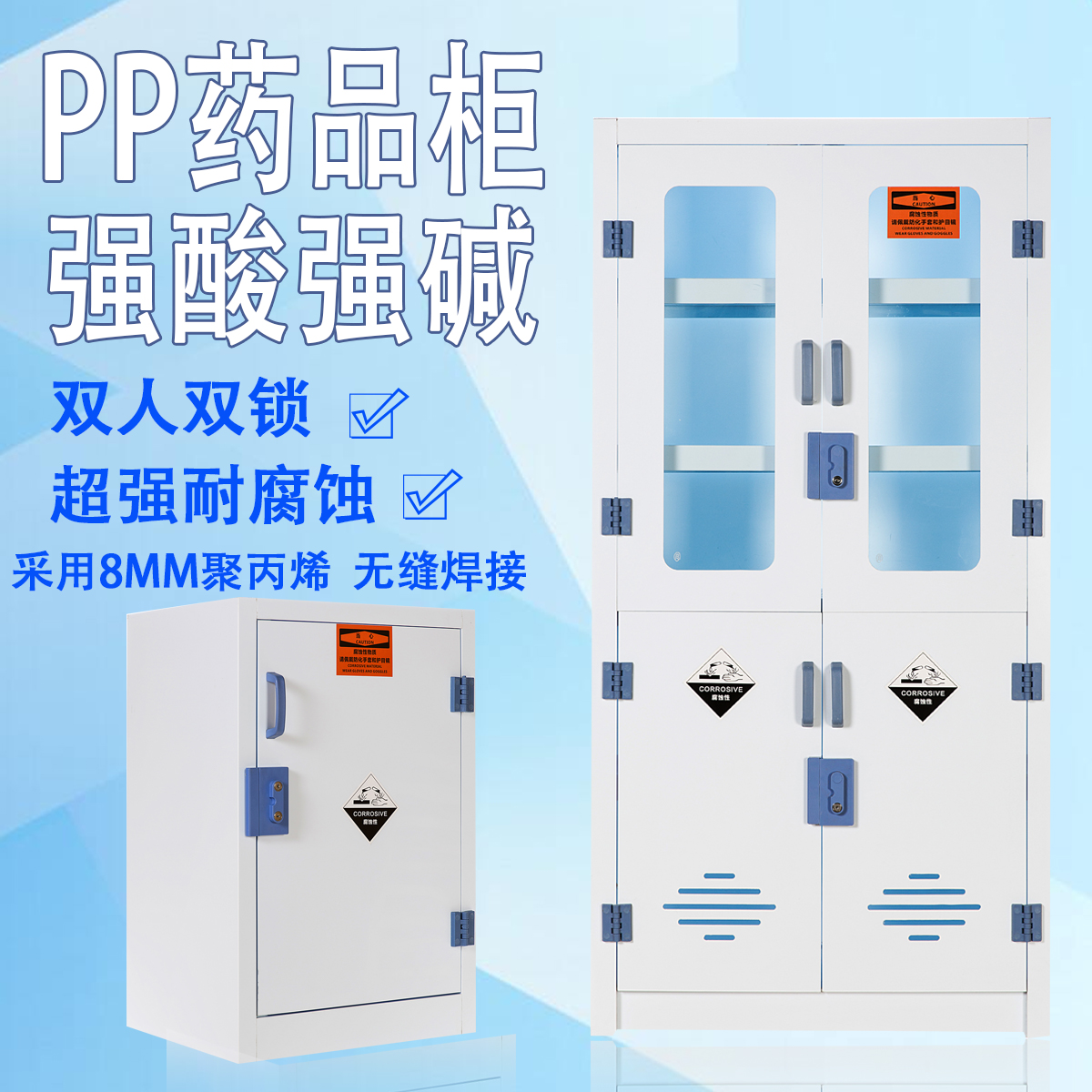 Pp Acid And Alkali Cabinet Chemical Safety Strong Storage Laboratory Medicine