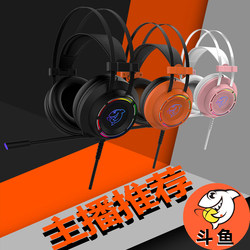Fighting fish headset head-mounted gaming gaming wired desktop computer cute female general purpose dedicated with microphone to eat chicken to listen to the position of noise reduction heavy bass USB listening and reading live pink Internet cafe CF