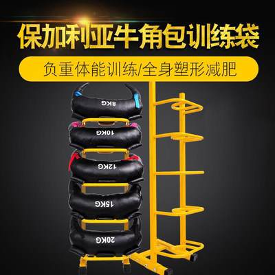 Bulgarian cattle horn bag training bag load energy training package deep squats heavy private education gym fitness equipment