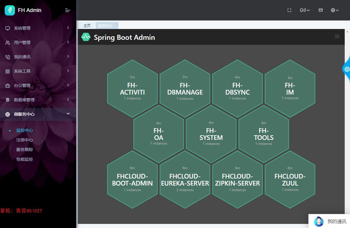 springcloud vue 微服务 分布式