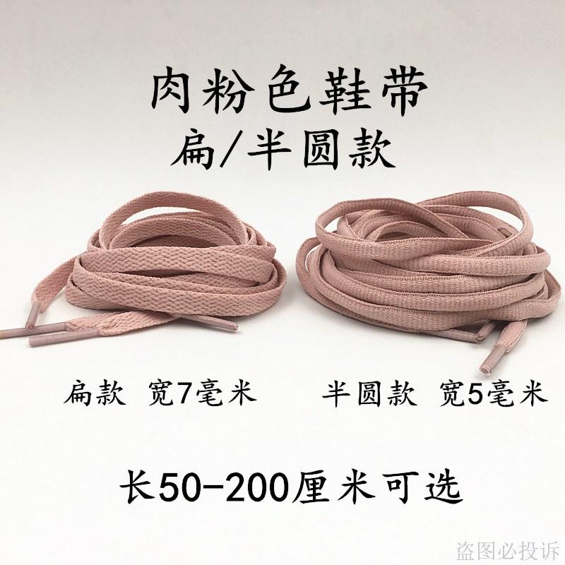 肉粉色鞋带 扁型 休闲鞋运动鞋鞋带 50 60 80 100 120 140 160cm