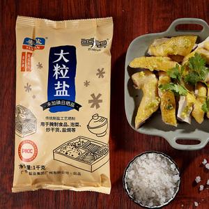 粤盐 天然泡菜大粒食用海盐四斤2000g