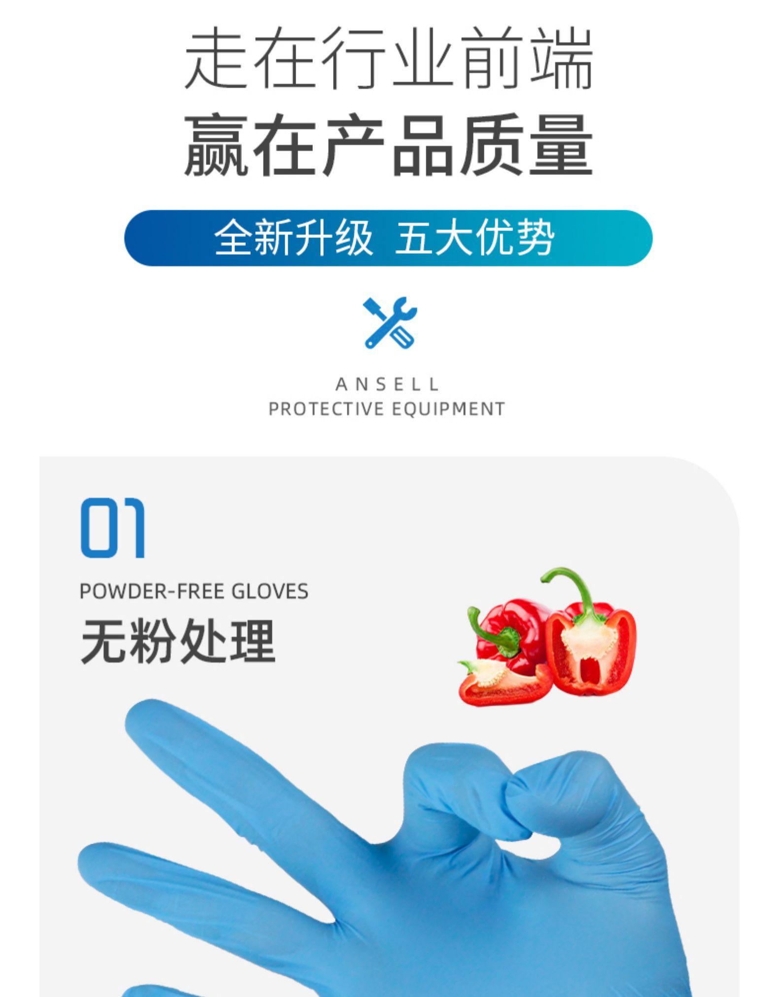安思尔一次性手套丁腈橡胶食品餐饮加厚家用洗碗胶皮乳胶手套详细照片