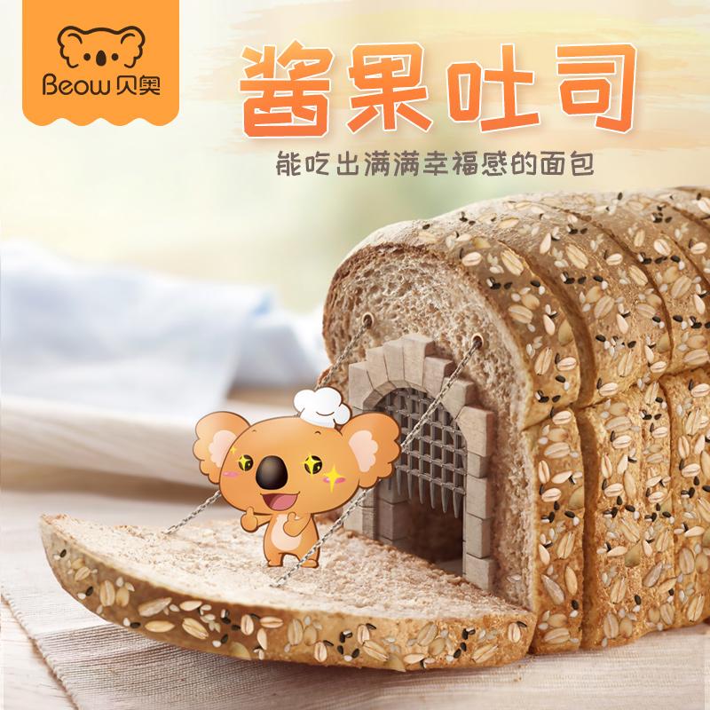 贝奥全麦面包饱腹营养健康早餐粗粮健身代餐杂粮切片吐司食品整箱