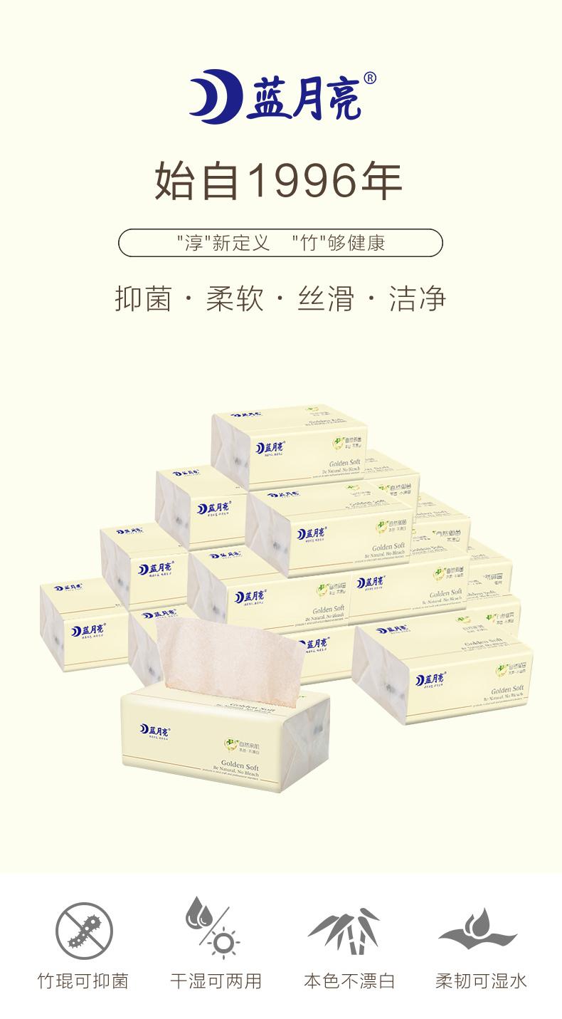 天然竹纤维、抑菌率99.35%:24包 蓝月亮 本色抽纸 123x178mm 领券+满减后19.9元包邮 买手党-买手聚集的地方
