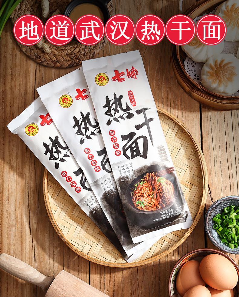 七姊 武汉热干面 170g*5袋 天猫优惠券折后¥19.8包邮(¥29.8-10)送拌面萝卜5包 牛肉风味可选