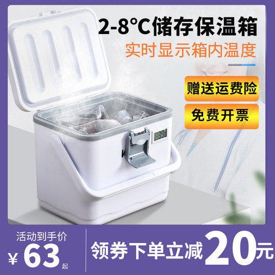 Ice bag non-pharmaceutical home thermos box cold box vaccine trumpet portable portable Herssin outdoor