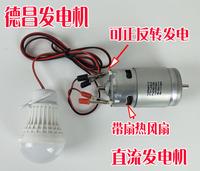 Выработки электроэнергии двигатель небольшой рука вентилятор генератор реальный тест выработки электроэнергии статьи большой мощности 775 мораль процветающий генератор