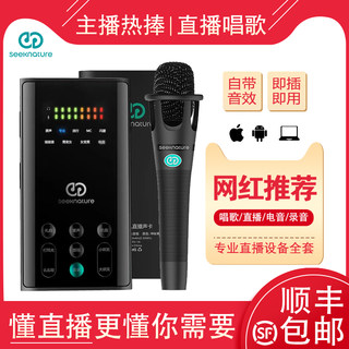 Senran Broadcasting Bar's second-generation sound card singing mobile phone dedicated live broadcast equipment full set of national K song outdoor recording computer universal vibrato network celebrity anchor professional microphone set microphone four-generation
