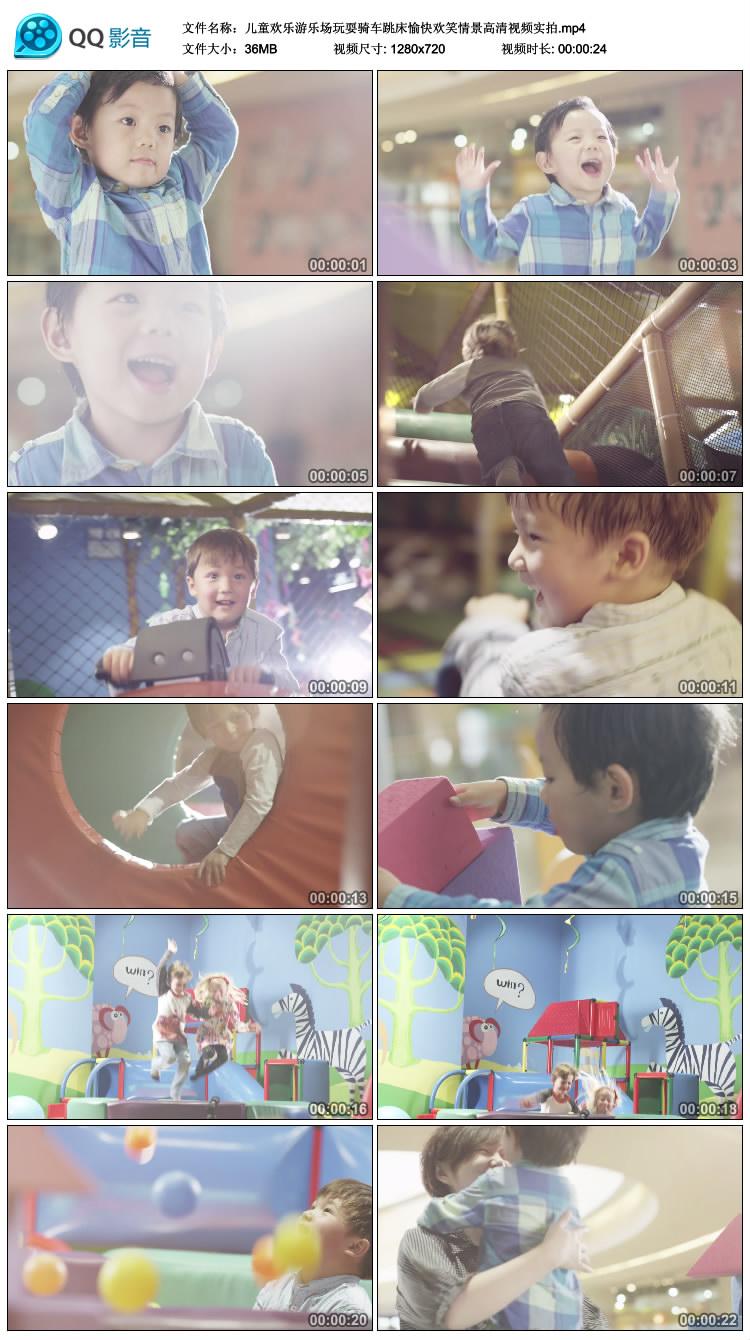 儿童游乐园 幸福和谐家庭生活 孩童笑脸 玩具 高清实拍视频素材