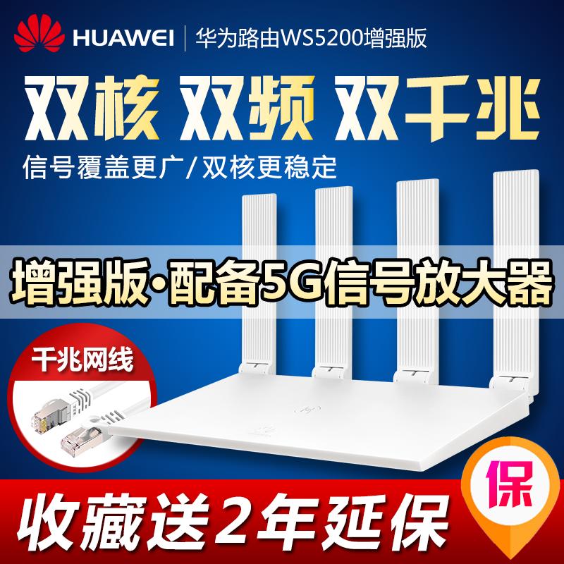 【免费试用】华为WS5200穿墙版双核全千兆户型智能无线路由器wifi增强王双频5G光纤中小稳定家用端口v户型器