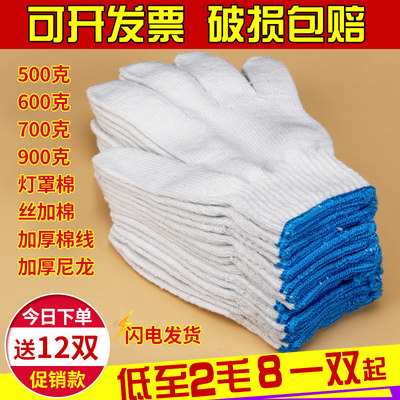 Gloves labor insurance wear thick cotton cooker working white nylon gloves work labor cotton yarn gloves