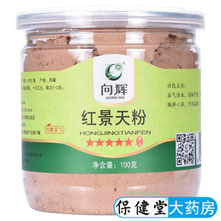 Xiang Hui Rhodiola powder 100g / pot