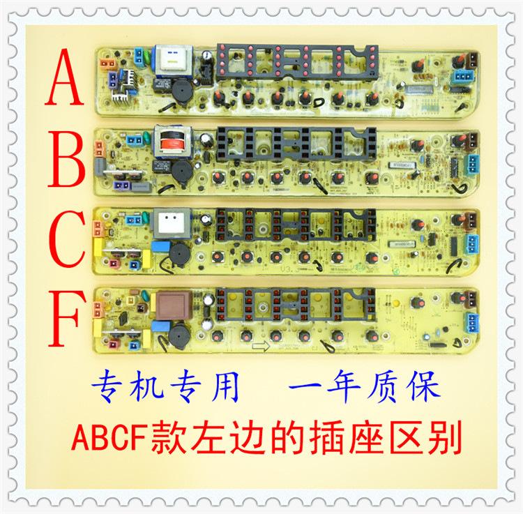 小天鹅洗衣机电脑板TB50-1168G电脑板线路板控制版主板全自动配件