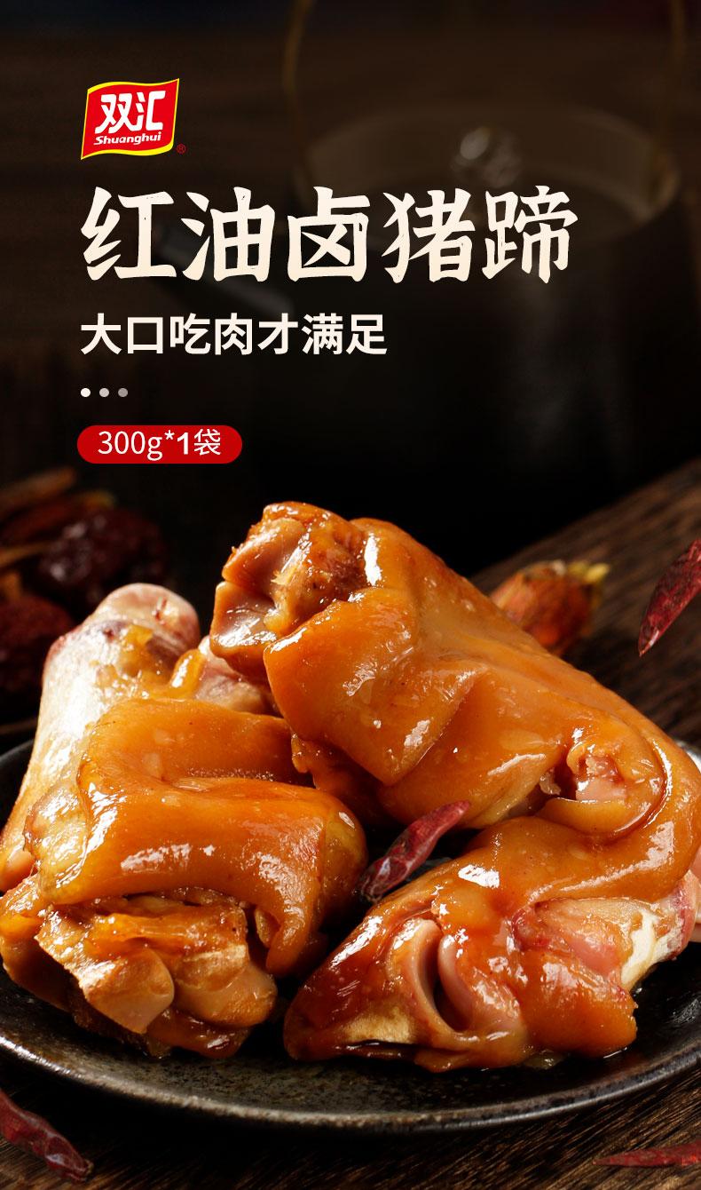 双汇 红油卤猪蹄 300g  天猫优惠券折后¥19.99包邮(¥29.99-10)