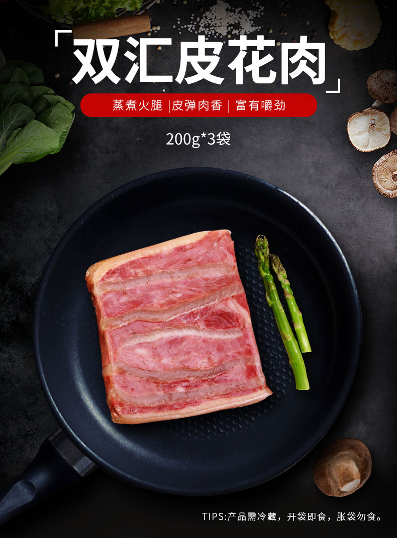 临期 双汇 皮花肉蒸煮火腿 200g*3袋 聚划算双重优惠折后¥29.92包邮