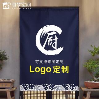 Дверные занавески,  Logo персональные настройки японский магазин рис магазин кухня занавес отрезать шнур искусство масло дым специальный шторы половина занавес, цена 1265 руб