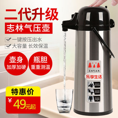 Zhilin Pneumatic Insulation Pot Stainless Steel Air Pressure Bottle Push Type Thermos Kettle Household Mahjong File