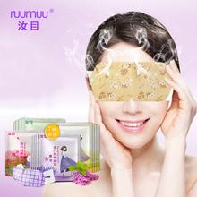 【汝目】护眼热敷蒸汽眼罩30片