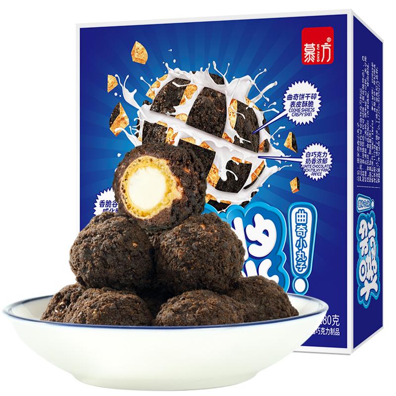 【拍1发3】网红爆浆曲奇小丸子_慕方巧克