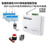 Three-phase power failure, call, call, send text message 380V three-phase four-wire wireless alarm for lack of phase and lack of power