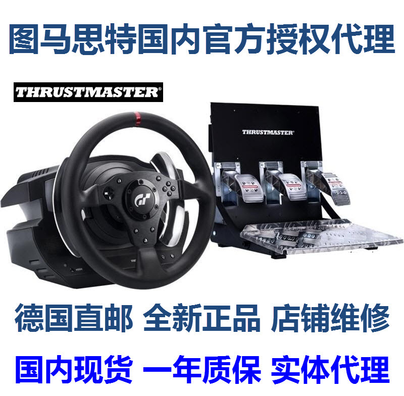 Toastmaster Thrustmaster T500 T500RS PS4 PS3 PC steering wheel