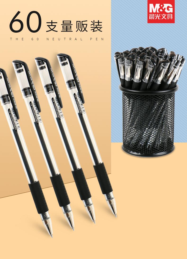 【晨光】Q7中性笔6支+10支笔芯