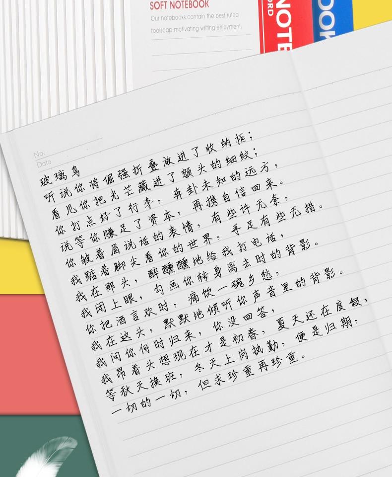 【晨光】练习软抄2本装