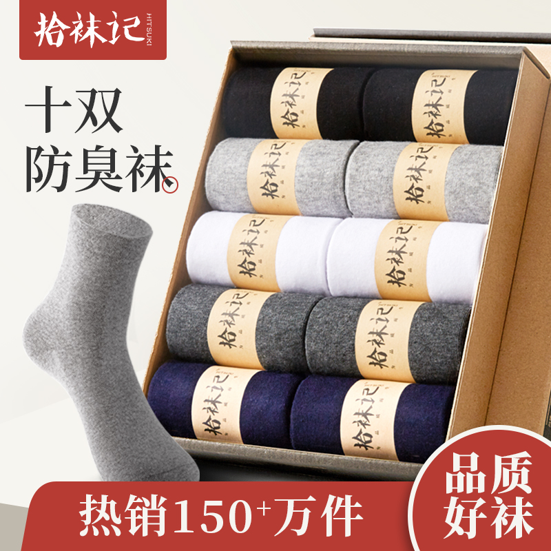Pick up socks men's stockings anti-smell cotton socks suck sweat pure black breathable autumn and winter men's four seasons stockings