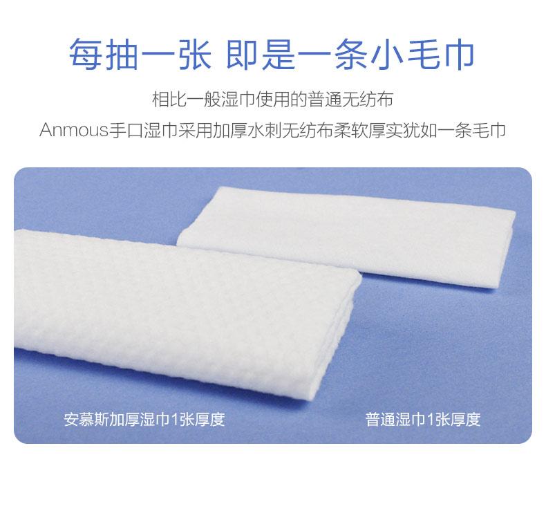 德国 安慕斯 手口专用 婴儿加厚湿巾 10抽*10包 一张即一条小毛巾 图2
