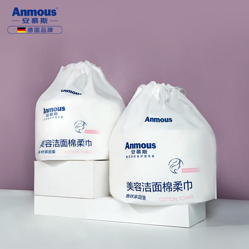 【3包】安慕斯珍珠纹加厚卷筒洗脸巾