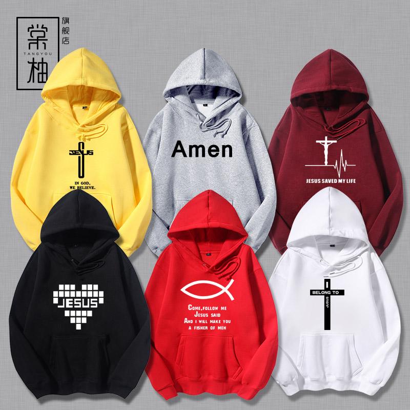 基督教阿门耶稣衣服外套唱神爱世人十字架信仰上帝印花连帽卫衣