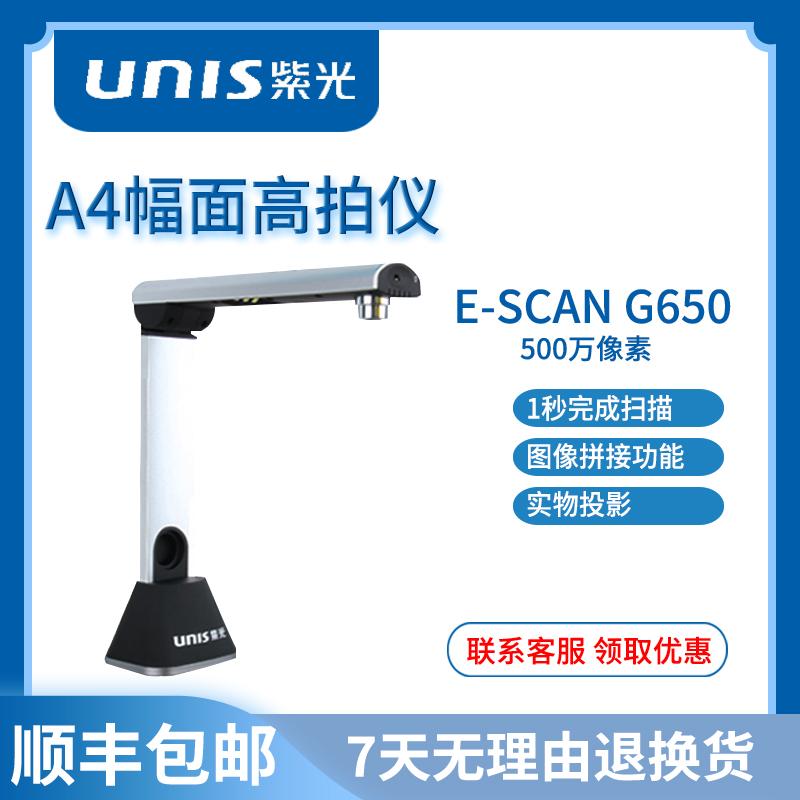 Máy quét A4 di động tốc độ cao Unispro Unispro G650 Máy ảnh văn phòng hỗ trợ USB độ nét cao - Máy quét
