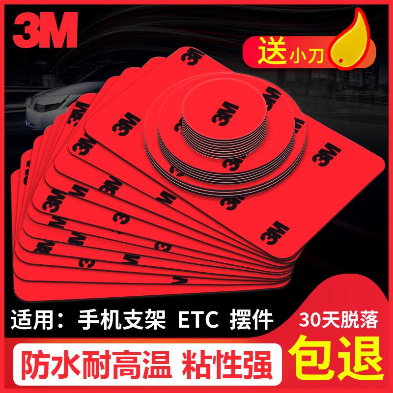 3M双面胶强力汽车泡绵胶带固定墙面手机etc专用高粘度小圆形贴片