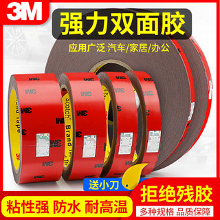 3M double-sided adhesive, high viscosity, non marking automobile special strong adhesive tape with two sides and no trace foam sponge tape.