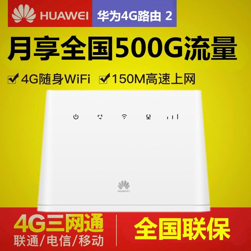 Huawei 4G wireless router 2 b311 Unicom Telecom Unicom 4G