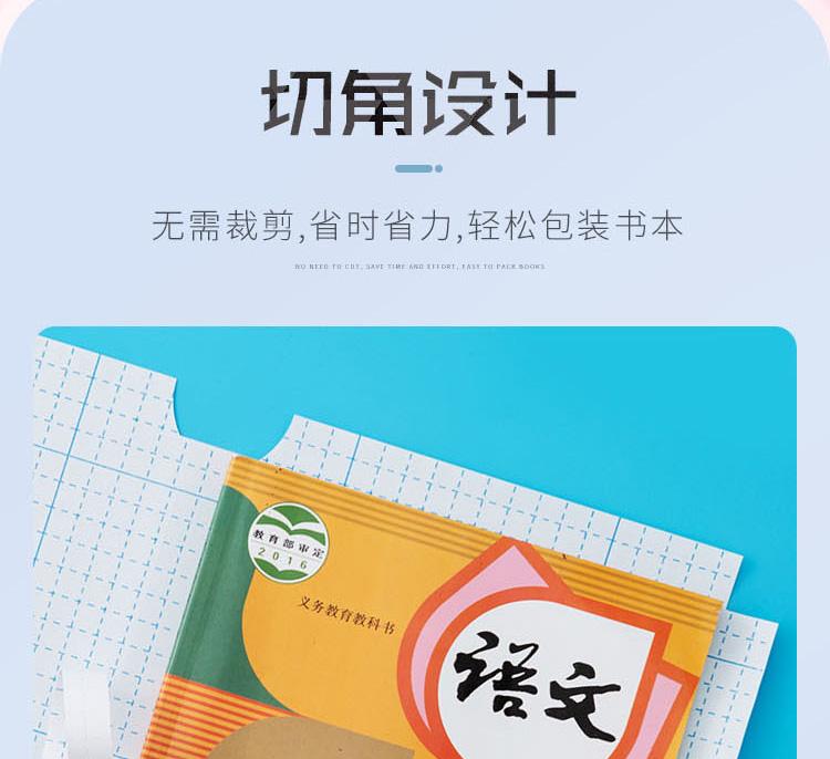 环保自粘包书皮书套透明磨砂中小学生防水塑料包书膜免裁书皮纸详细照片