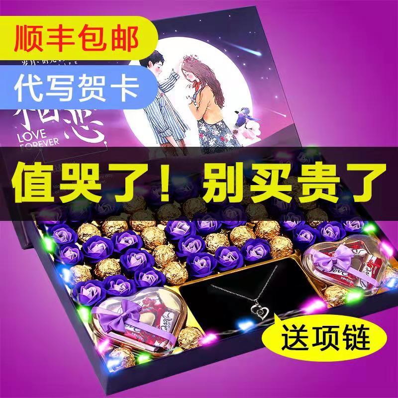 七夕情人节礼物德芙巧克力礼盒装送女友女朋友生日老婆浪漫的创意